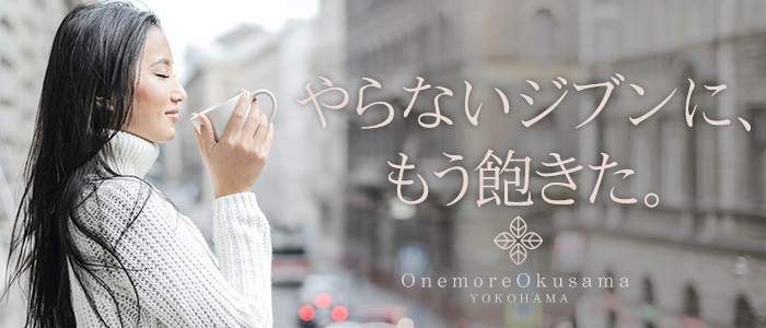 One More奥様 横浜関内店の求人画像