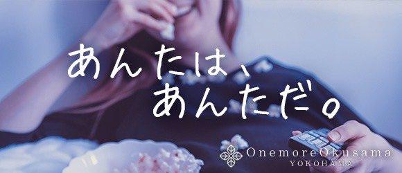 One More奥様 横浜関内店の人妻・熟女求人画像