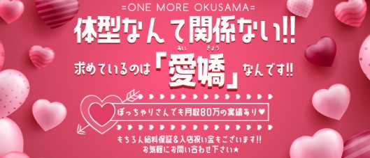 One More奥様 横浜関内店の求人情報
