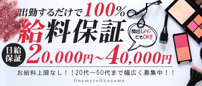 One More奥様 横浜関内店の体験入店求人画像