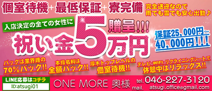 one more 奥様 厚木店
