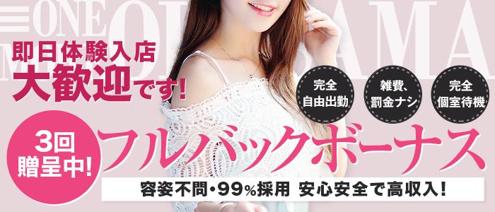 One More奥様 厚木店の体験入店求人画像