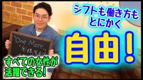 One More奥様 厚木店のバニキシャ(スタッフ)動画