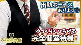 One More奥様 蒲田店のスタッフによるお仕事紹介動画