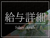 One More奥様 蒲田店で働くメリット3