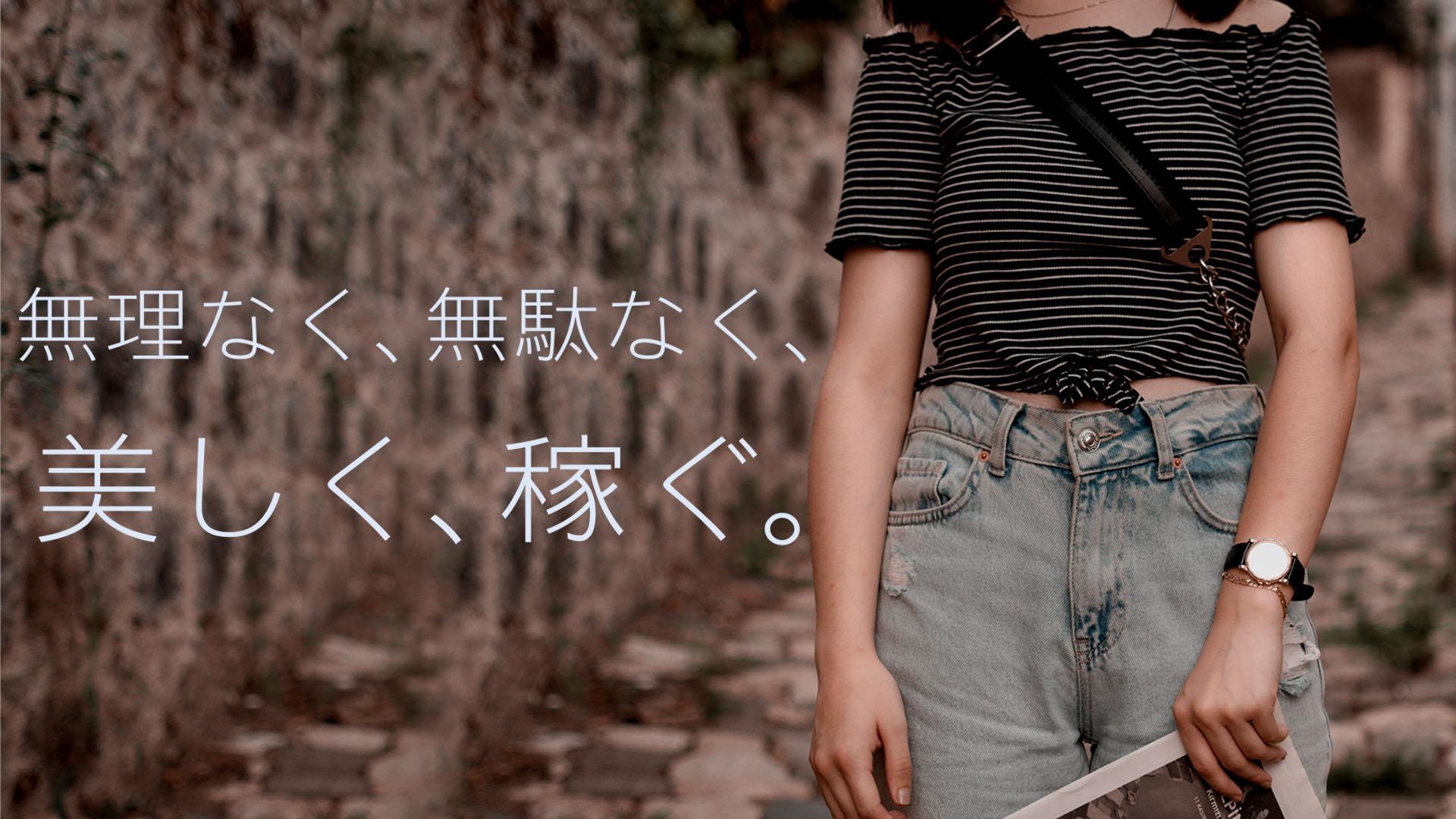 One More 奥様 錦糸町店の求人画像