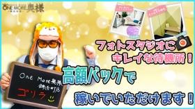 One More 奥様 錦糸町店の求人動画