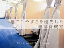 待機は完全個室☆広々個室でリラックスできちゃいます☆のアイキャッチ画像