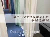 OneMore奥様 大宮店で働くメリット3