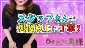 One More奥様 立川店に在籍する女の子のお仕事紹介動画