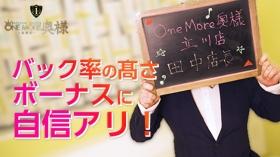 One More奥様 立川店のスタッフによるお仕事紹介動画