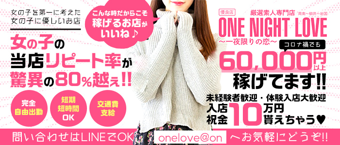 one night love(ワンラブ)