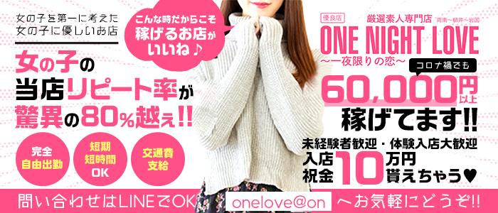 one night love(ワンラブ)の求人画像