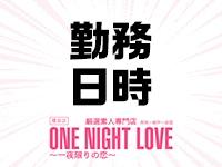 one night love(ワンラブ)で働くメリット1