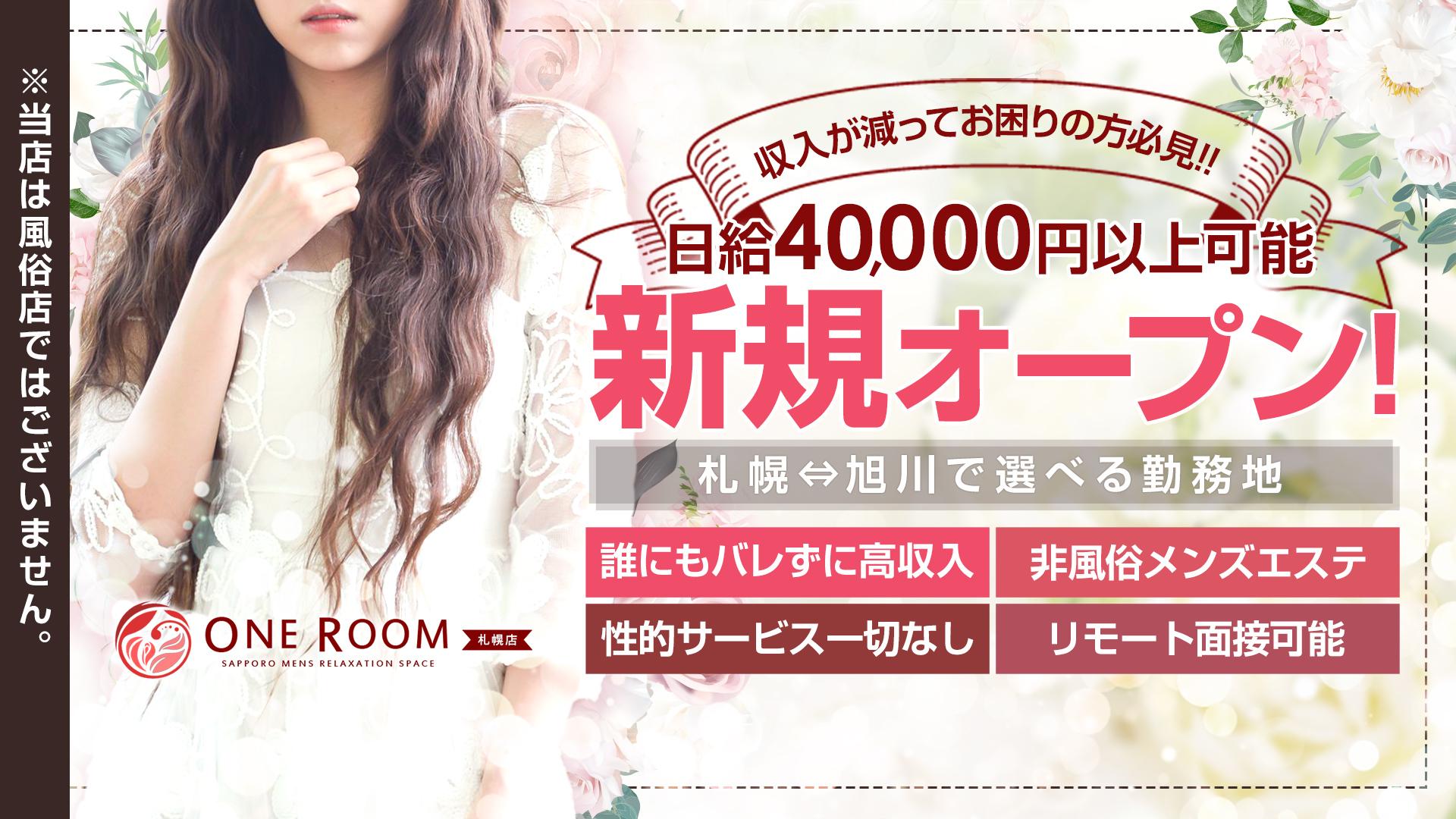 ONE ROOM 札幌店の求人画像