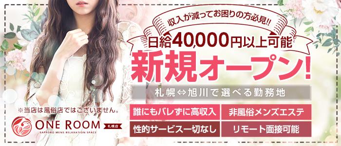 ONE ROOM 札幌店