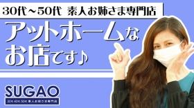 SUGAOの求人動画