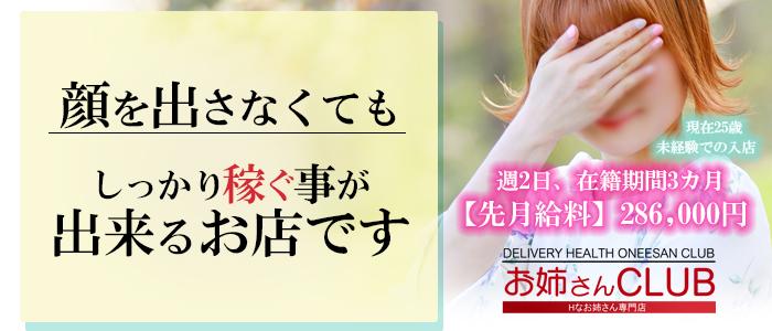 お姉さんCLUB 八王子店