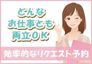 お姉さんCLUB 八王子店で働くメリット3