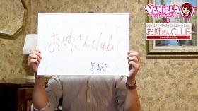 お姉さんCLUB 八王子店の求人動画