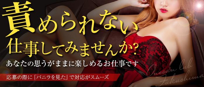 おねえさん倶楽部 福島店の求人情報