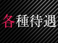 おねえさん倶楽部 福島店で働くメリット3