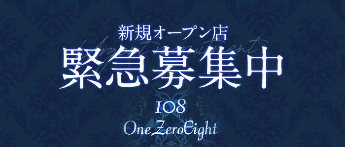 108 OneZeroEightの求人画像