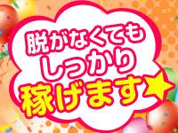 手コキ・オナクラ専門店 ぴゅあで働くメリット5