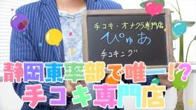 手コキ・オナクラ専門店 ぴゅあ