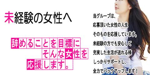 未経験・OOG 東京オンリーワングループ