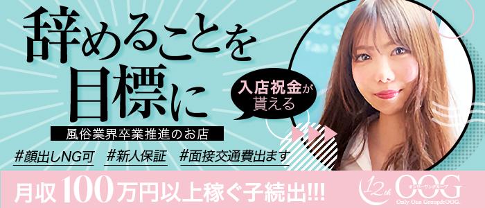 イケない女教師 東京五反田店
