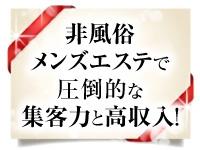 大塚メンズエステMG