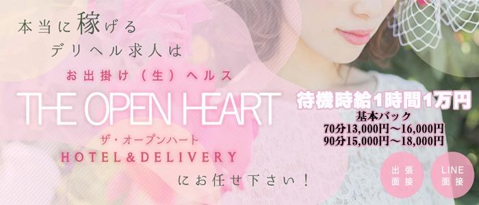 お出掛け(生)ヘルス THE OPEN HEARTの求人画像