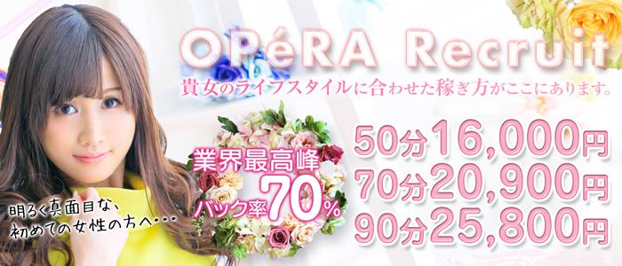 体験入店・OPERA