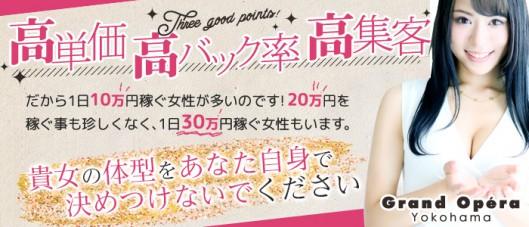 グランドオペラ横浜の求人情報