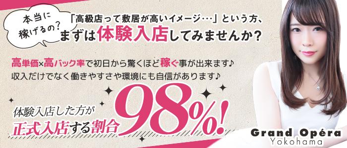 体験入店・グランドオペラ横浜