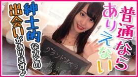 グランドオペラ横浜に在籍する女の子のお仕事紹介動画