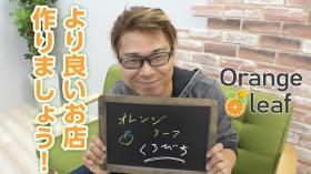 オレンジ リーフのスタッフによるお仕事紹介動画