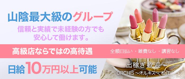 ORCHIS~オルキス~ 松江の出稼ぎ求人画像