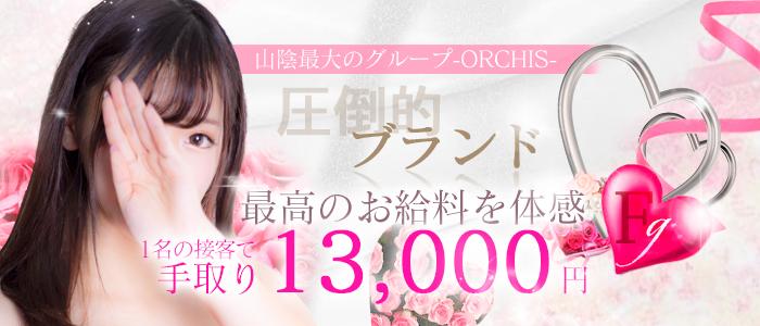 ORCHIS~オルキス~ 松江の求人画像