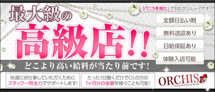 ORCHIS~オルキス~ 松江