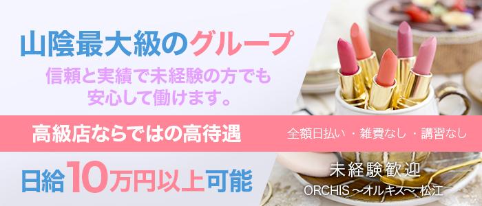 ORCHIS~オルキス~ 松江の未経験求人画像