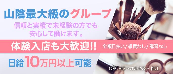 ORCHIS~オルキス~ 松江の体験入店求人画像