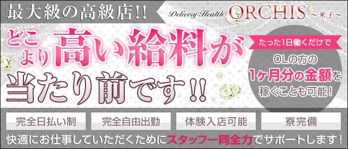 orchis~オルキス~ 米子店
