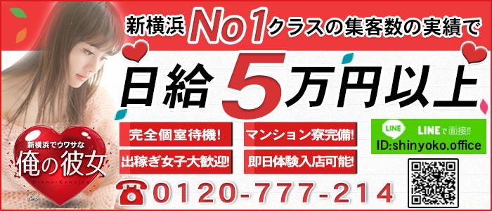 新横浜でウワサな俺の彼女の体験入店求人画像