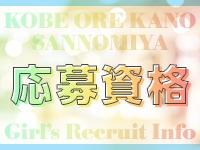 神戸おれkano三宮店で働くメリット1