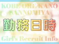 神戸おれkano三宮店で働くメリット2