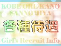 神戸おれkano三宮店で働くメリット3