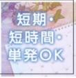 神戸おれkano三宮店の面接人画像