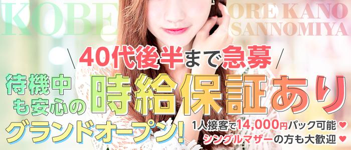 神戸おれkano三宮店の求人画像